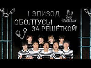 [white&black] оболтусы за решёткой_ep.1 (рус.саб)