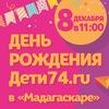 Сладкий День Рождения Дети74.ru