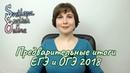 Предварительные итоги ЕГЭ и ОГЭ 2018
