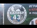 Полигон лазертаг КАЛИБР 43 тел 45 01 33