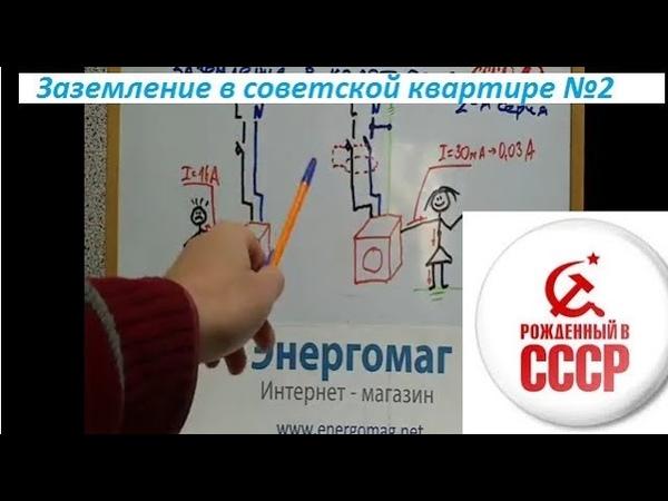 Заземление в квартире,советской постройки,как правильно сделать,УЗО,для стиралки,электромонтаж,Киев