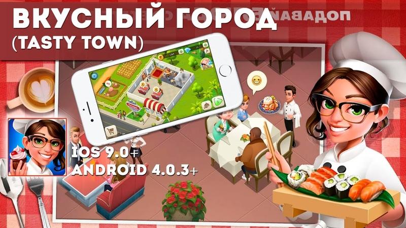 Вкусный Город Tasty Town Видеообзор Игры в Корой Вы Научитесь Управлять Собственным Рестораном