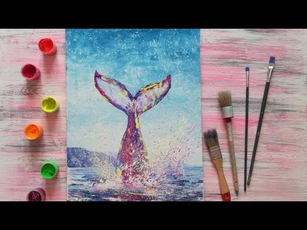 Яркая картина гуашью! Рисуем хвост кита:)