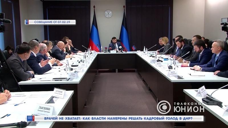 Врачей не хватает как власти намерены решать кадровый голод в ДНР 12 02 2019 Панорама