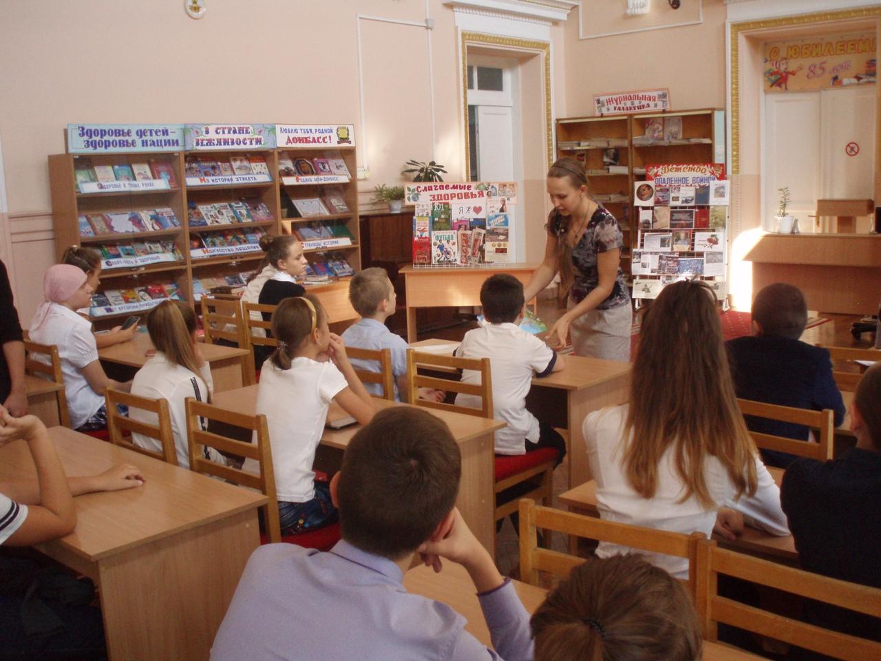как хорошо учиться, уроки с библиотекой, донецкая республиканская библиотека для детей, отдел обслуживания учащихся 5-9 классов