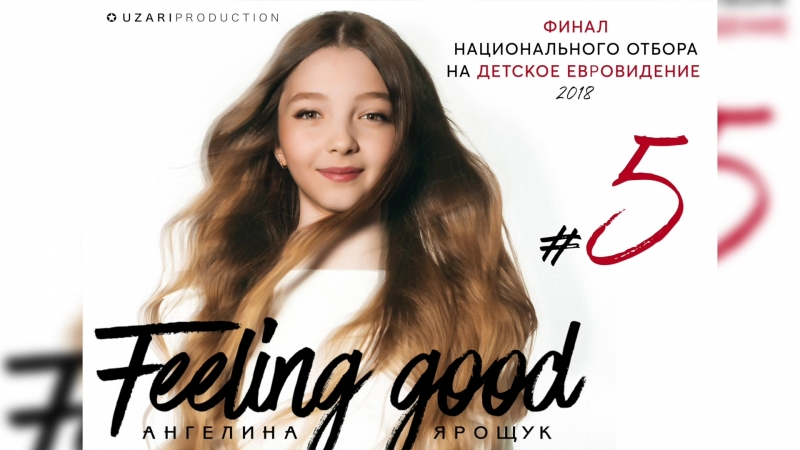 Ангелина Ярощук 5