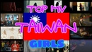 Топ клипов мира Тайвань Девушки Top MV of the World Taiwan Girls