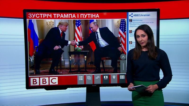 17.07.2018 Випуск новин: хто і за що критикує Трампа після зустрічі з Путіним