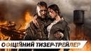 Позивний Бандерас   Офіційний тизер-трейлер   HD