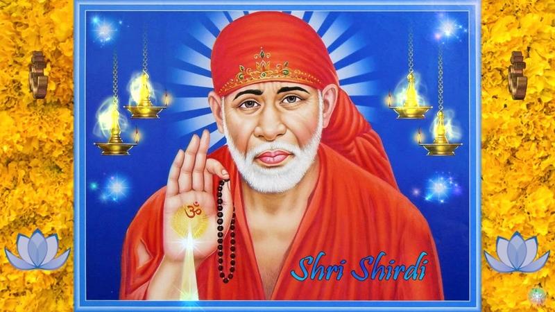 Мантра Исполняющая Любое Желание/Shirdi Baba Mantra Makes Wishes Comes True