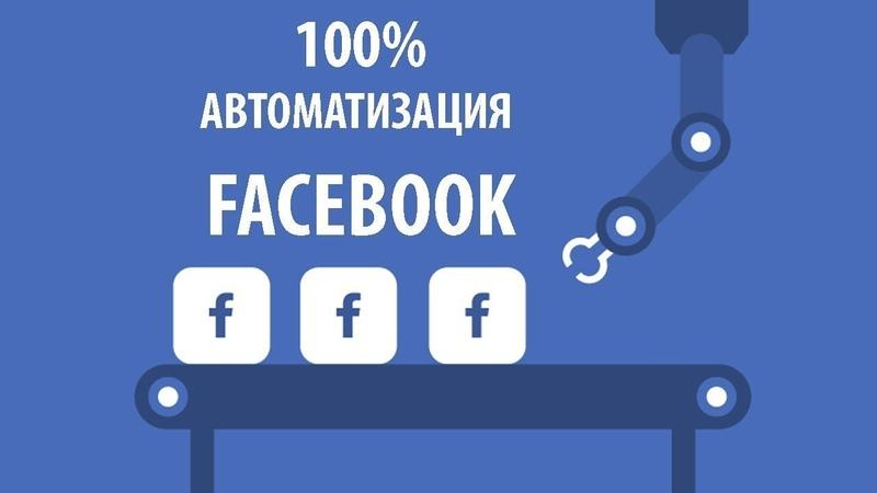 АВТОМАТИЗАЦИЯ ОНЛАЙН БИЗНЕСА Сервис автопостинга по группам Facebook