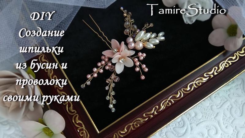 ✨TamireStudio✨КАК УКРАСИТЬ ШПИЛЬКУ ДЛЯ ВОЛОС СТРАЗАМИ И ЖЕМЧУЖНЫМИ БУСИНАМИ СВОИМИ РУКАМИ✨