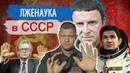 Мракобесие по ГОСТу Лженаука в СССР