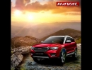 Haval H6 Coupe на фоне красивого пейзажа