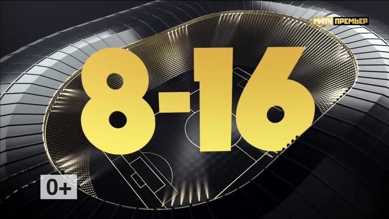 «8-16». Выпуск от 03.09.2018