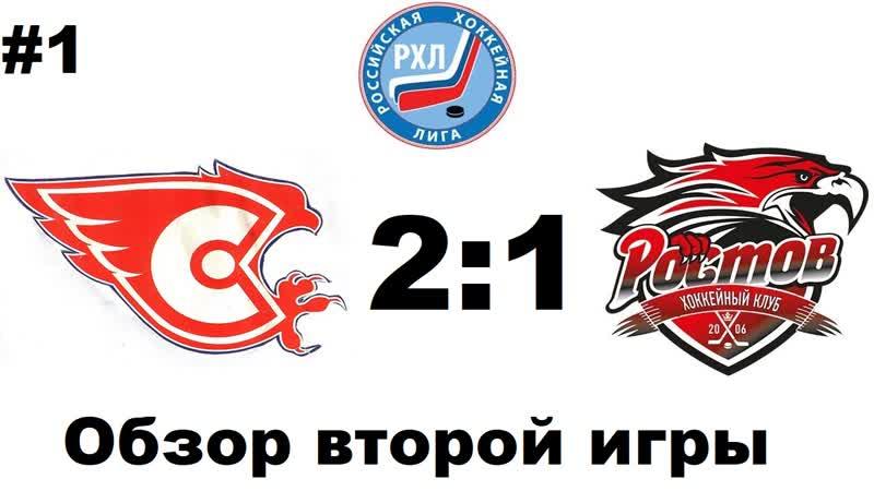 Обзор 1 второй игры Сокол 2-1 ХК Ростов (Игра №2; 16.09.2013)
