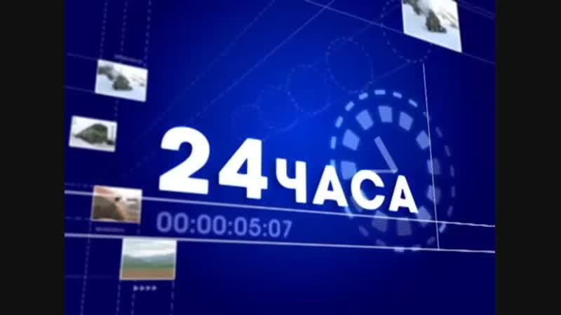 24 часа 7 08 14 Организация местного сообщества