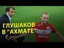 Кадыров поможет Глушакову Дениса спасет кнут
