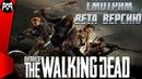 Overkills The Walking Dead 💀 Валькины Деды и Ходячие МертвячкИ Беглый смотр BETA версии
