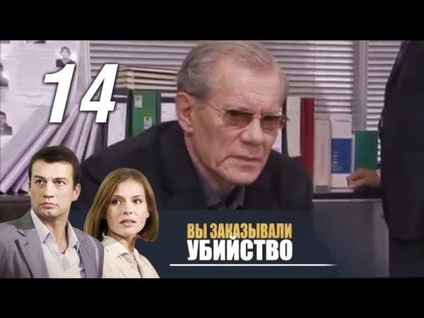Вы заказывали убийство 14 серия (2010)