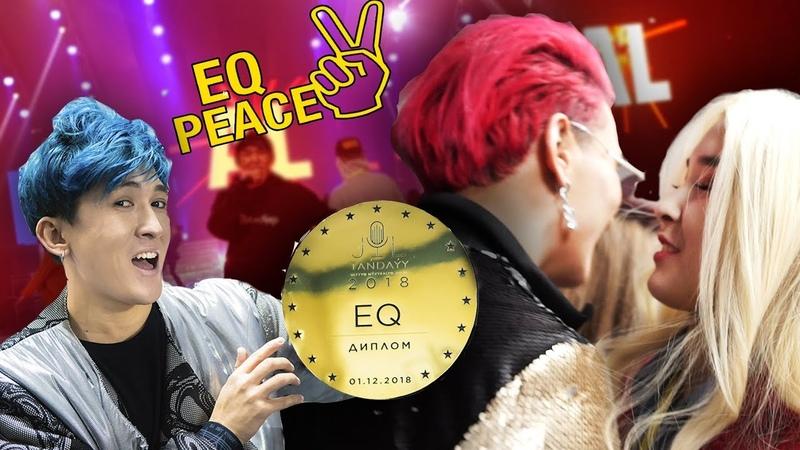 EQ PEACE 2 ЖЫЛ ТАҢДАУЫ 2018