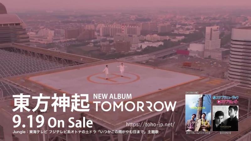東方神起 _ NEW ALBUM「TOMORROW」SPOT(60sec.Ver)