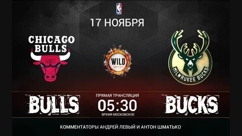 🏀Chicago Bulls vs. Milwaukee Bucks (0530 МСК на русском языке)