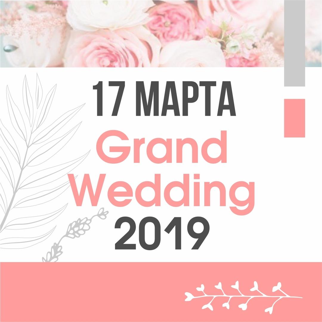"""Афиша Уфа Свадебная выставка """"Grand Wedding 2019"""" в Уфе"""