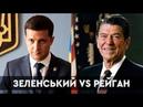 ІстFAQ Буткевича Зеленський VS Рейган Година Z