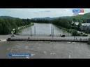 Забайкалье переживает сильнейший паводок разрушенные мосты и сотни затопленных домов