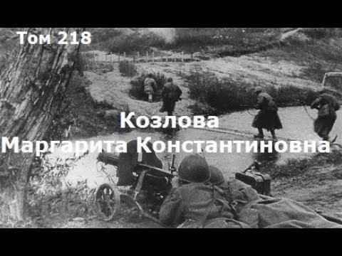 Козлова Маргарита Константиновна