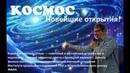 Космос: новейшие открытия. Лектор Борис Штерн