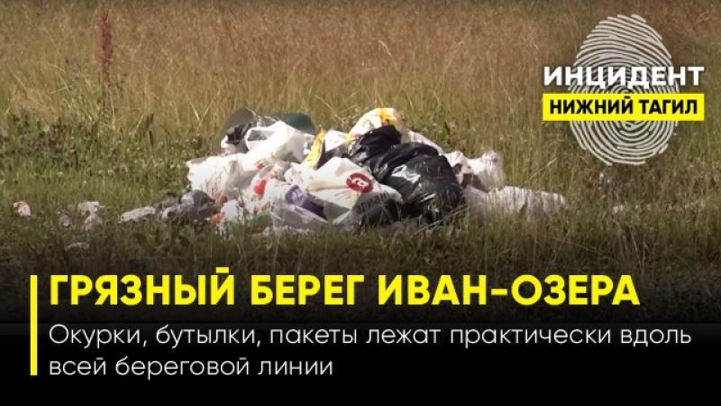 Тагильчане загрязняют берега Иван-озера