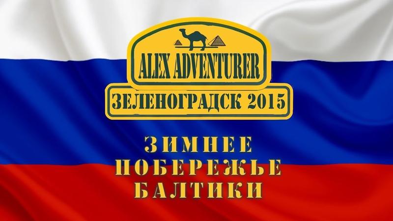 Зеленоградск 🇷🇺 Чудесное зимнее побережье Алекс Авантюрист Почувствуй холод