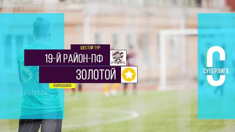 Общегородской турнир OLE в формате 8х8 XII сезон 19 й Район ПромоФабрика Золотой