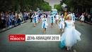 Komcity Новости — День авиации, 18 августа 2018