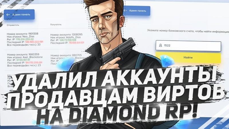 УДАЛИЛ АККАУНТЫ ПРОДАВЦАМ ВИРТОВ НА DIAMOND RP C 100КК!