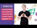 7 навыков высокоэффективных людей. Стивен Кови - Саммари от Ицхака Пинтосевича - 16