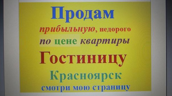 ПРОДАМ в Красноярске, Мини гостиницу на 6 комнат( в каждой комнате сво