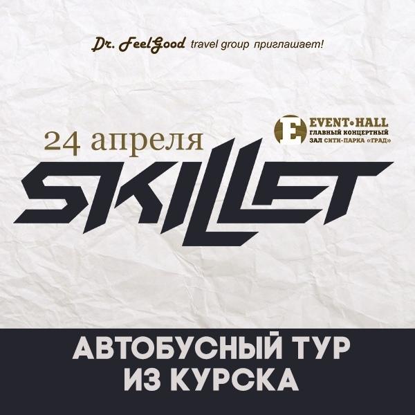 Афиша Воронеж Поездка на концерт SKILLET 24 апреля / из Курска