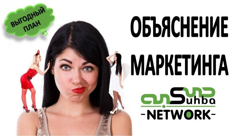 Объяснение маркетинга Сухба Нетворк. SUHBA NETWORK