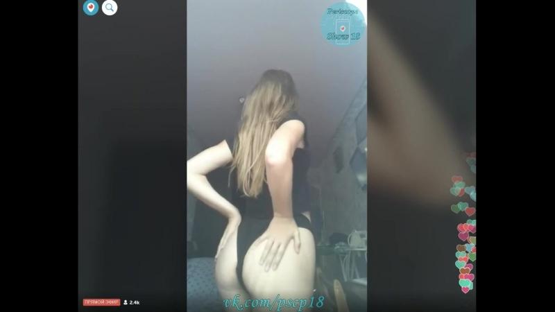 Красивая девушка показывает свое красивое тело не порно Periscope Перископ
