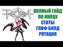 TERA Online Полный гайд по ЖНЕЦУ
