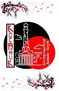 Костромской Аниме-Клуб