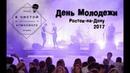 В ЧИСТОЙ АТМОСФЕРЕ День Молодёжи, Ростов на Дону 27.06.2017