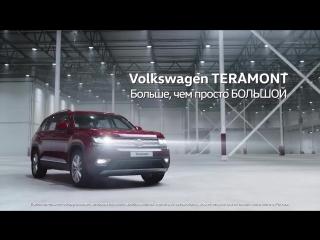 «Volkswagen TERAMONT. Больше, чем просто БОЛЬШОЙ. Кирилл Сарычев»