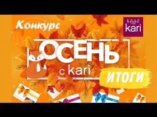"Итоги конкурса ""осень с kari"", 20.09.18."