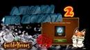 Гильдия Героев Guild of Heroes Алмазы без доната Часть 2 Лиса Патрикеевна