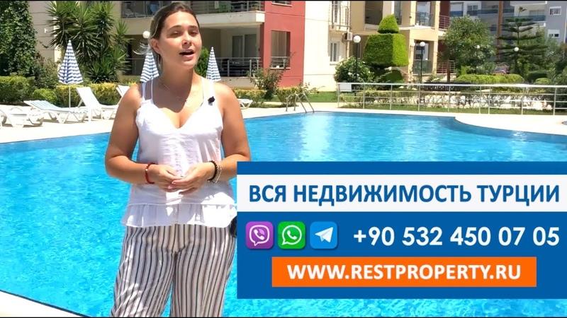 Недвижимость в Турции. Квартира недорого от собственника Аланья Махмутлар 2018 || RestProperty