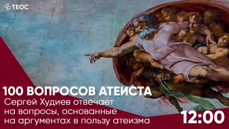 Сергей Худиев отвечает на вопросы, основанные на аргументах в пользу атеизма